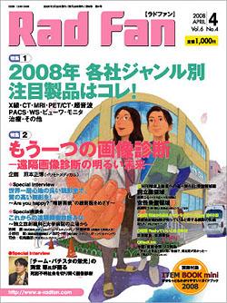 RadFan 2008年4月号