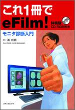 RadFan これ1冊でeFilm! モニタ診断入門