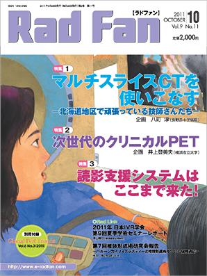 RadFan 2011年10月号