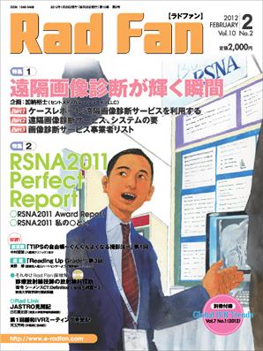 RadFan 2012年2月号