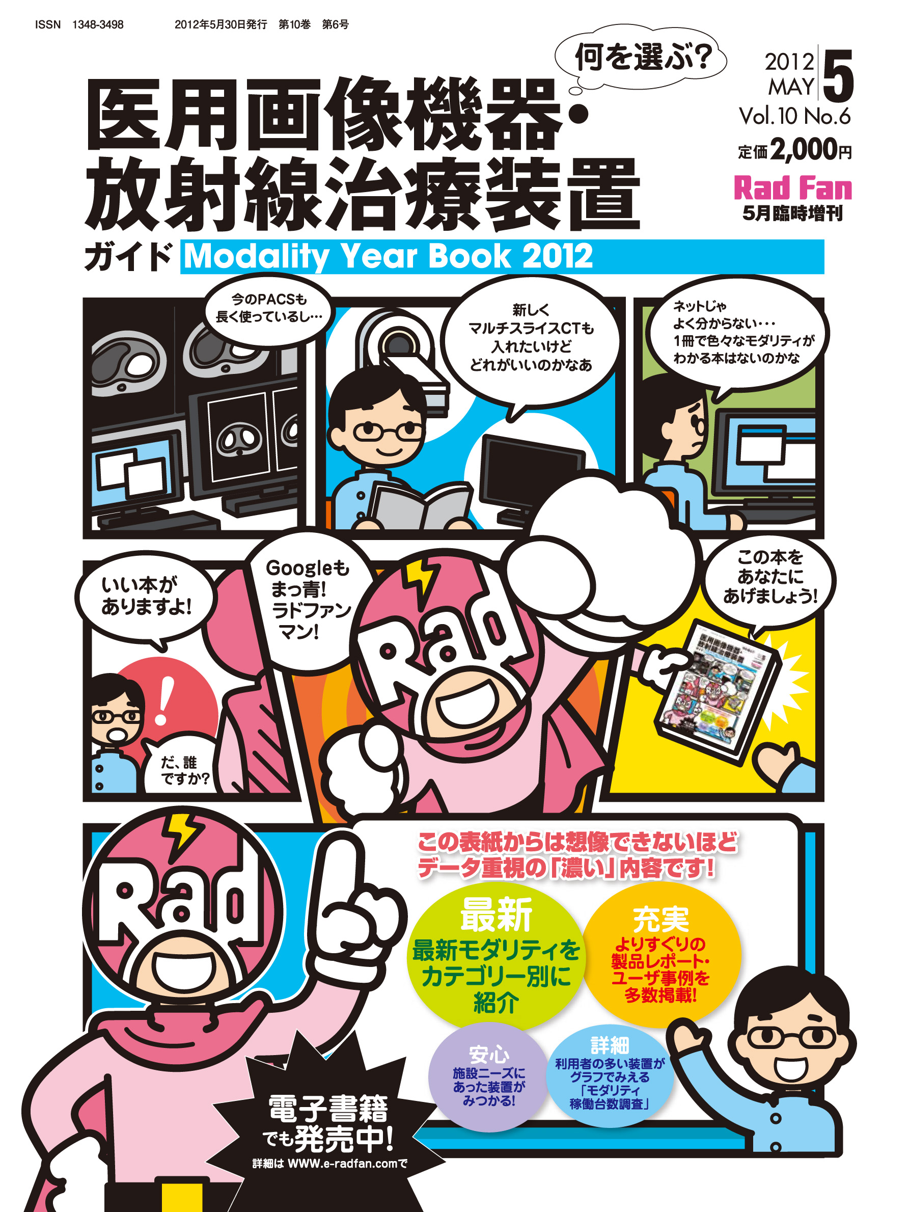RadFan 2012年5月臨時増刊号