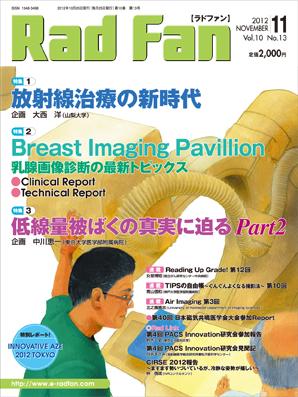 RadFan 2012年11月号