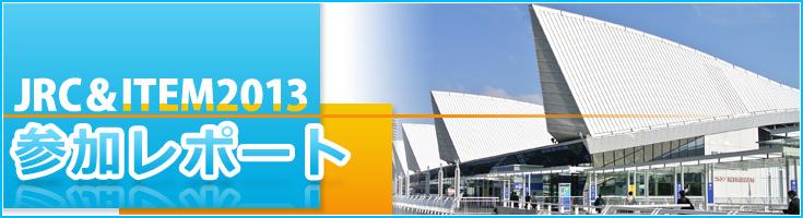 JRC & ITEM 2013 参加レポート一覧ページへ