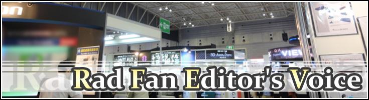 Rad Fan Editor's Voice一覧ページへ
