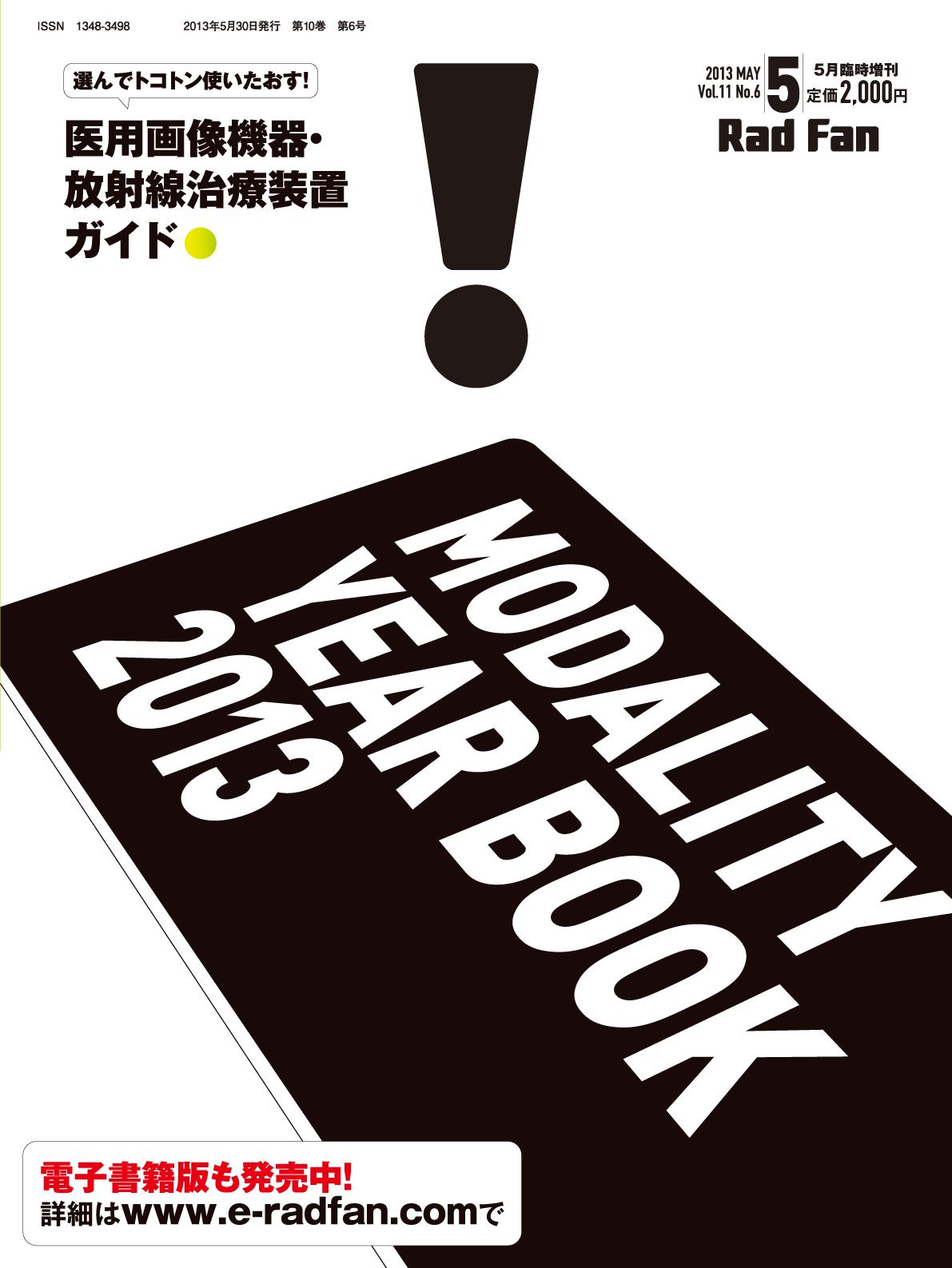 RadFan 2013年5月臨時増刊号