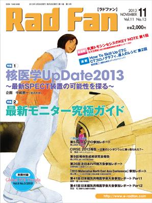RadFan 2013年11月号