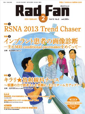 RadFan 2014年2月号