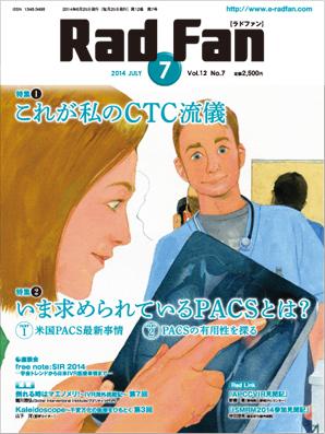 RadFan 2014年7月号