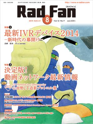 RadFan 2014年8月号