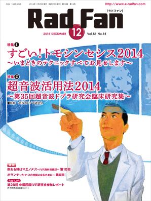 RadFan 2014年12月号