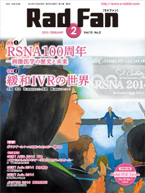 RadFan 2015年2月号