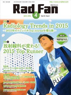RadFan 2015年4月号