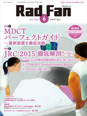 RadFan 2015年6月号