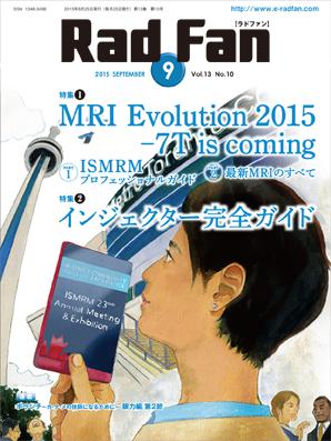 RadFan 2015年9月号