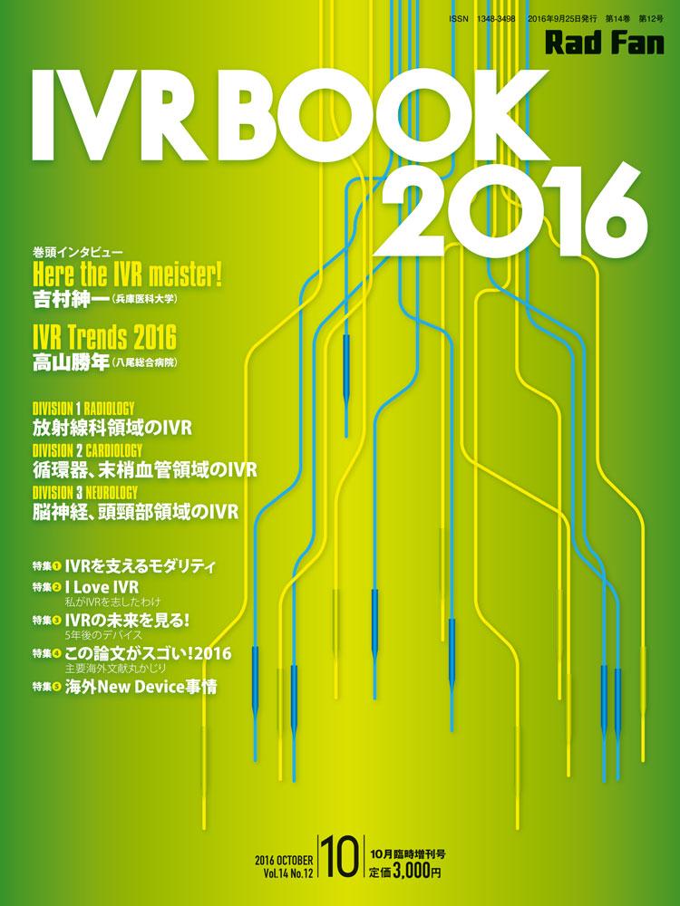 RadFan 2016年10月臨時増刊号