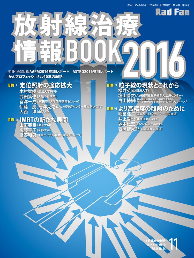 RadFan 2016年11月臨時増刊号