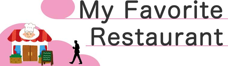 My Favorite Restaurantへ