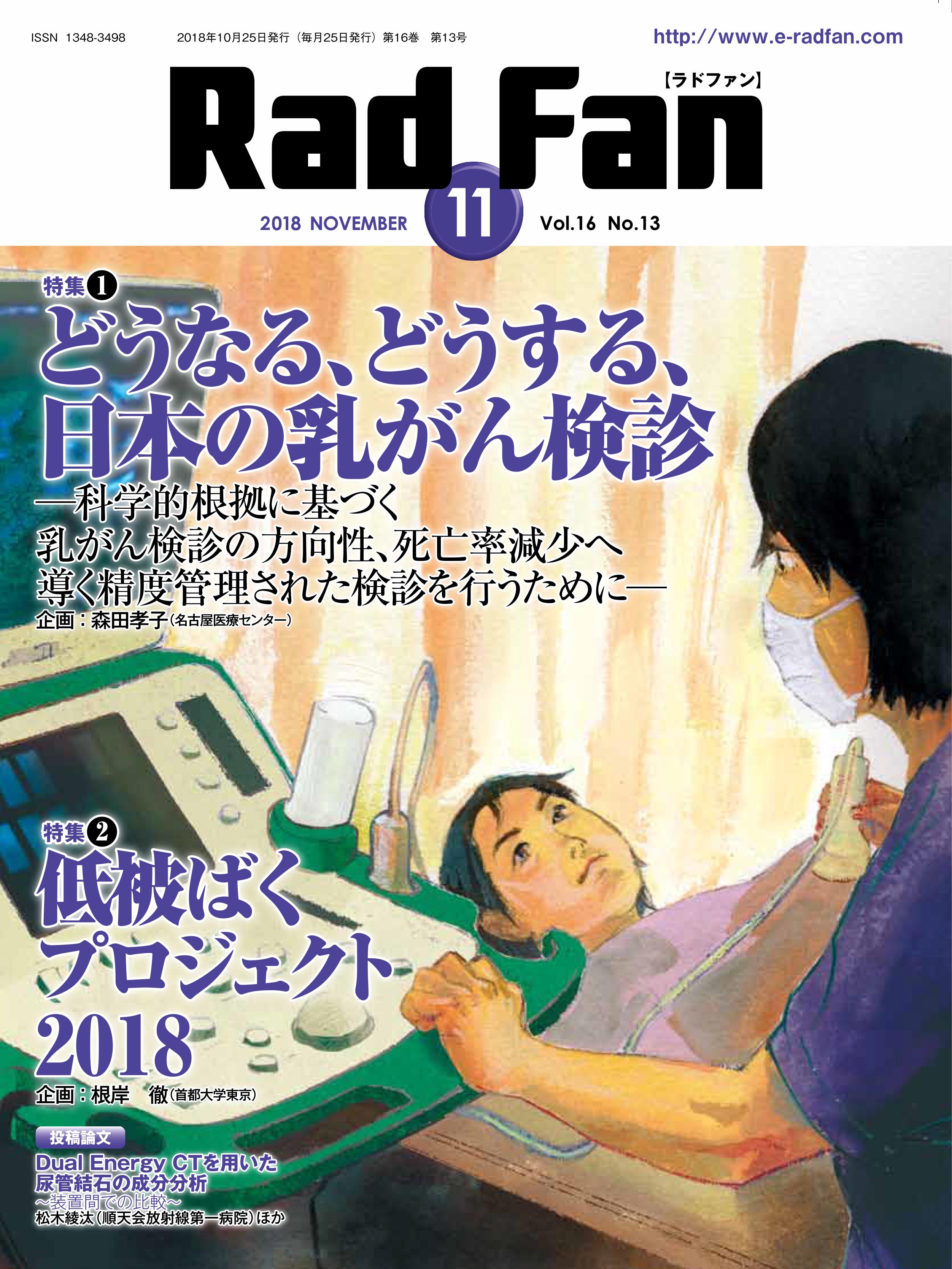 RadFan 2018年11月号