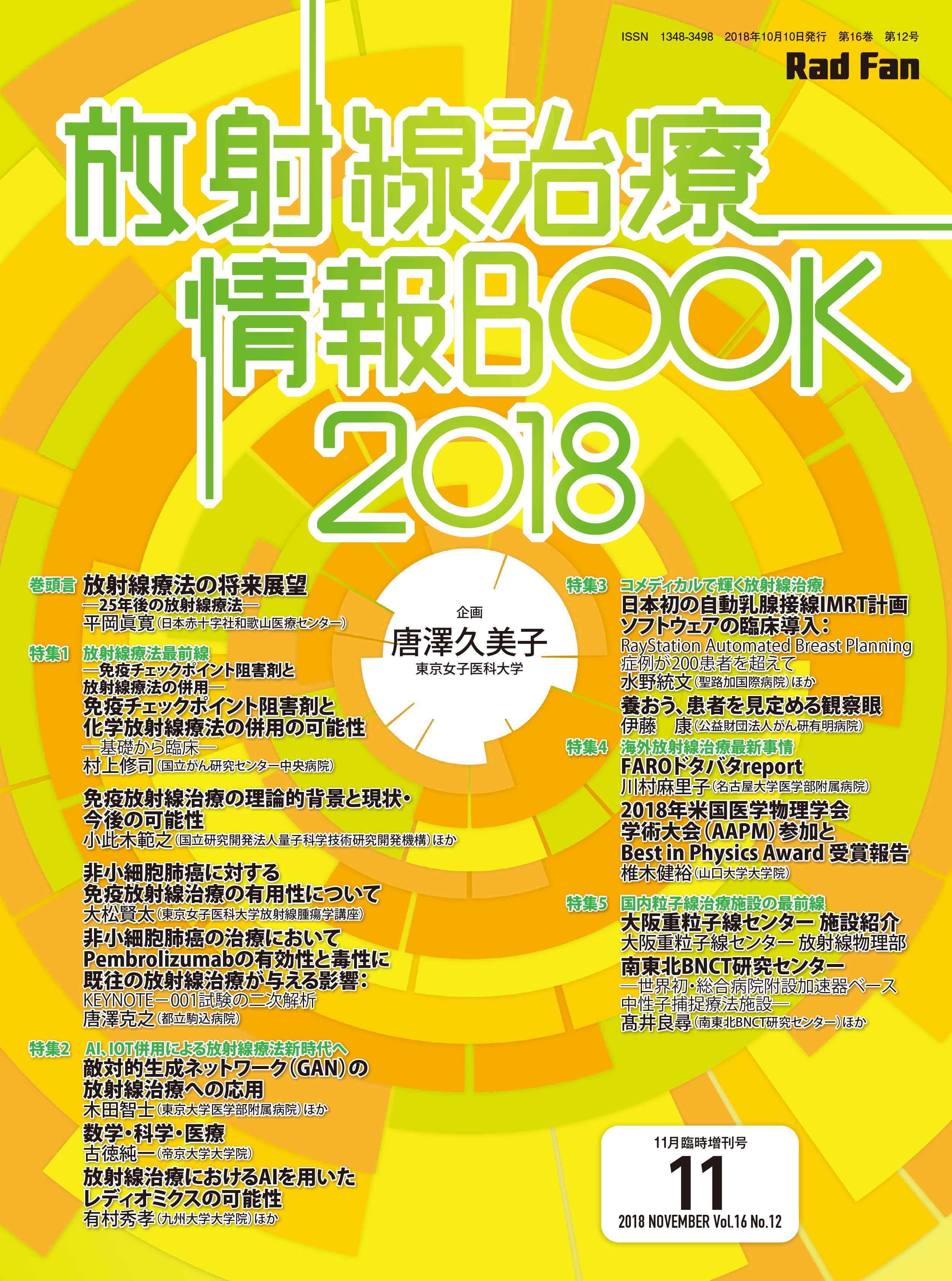 RadFan 放射線治療情報BOOK2018